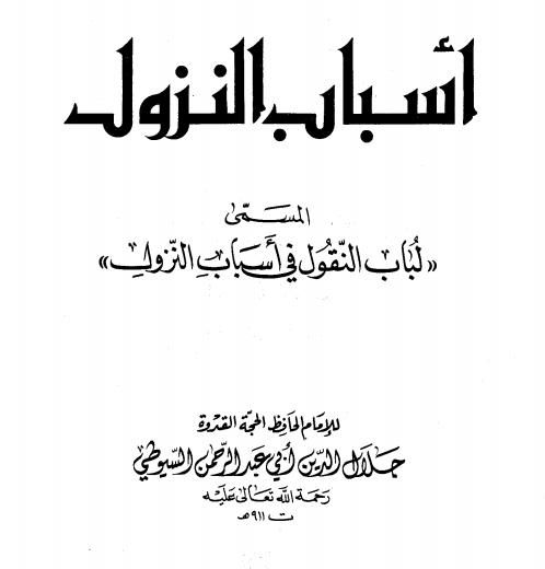 غلاف كتاب لباب النقول