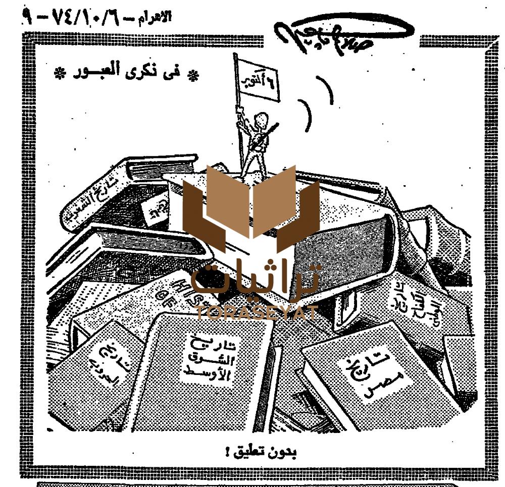 كاريكاتير صلاح جاهين عن أول ذكرى لنصر أكتوبر