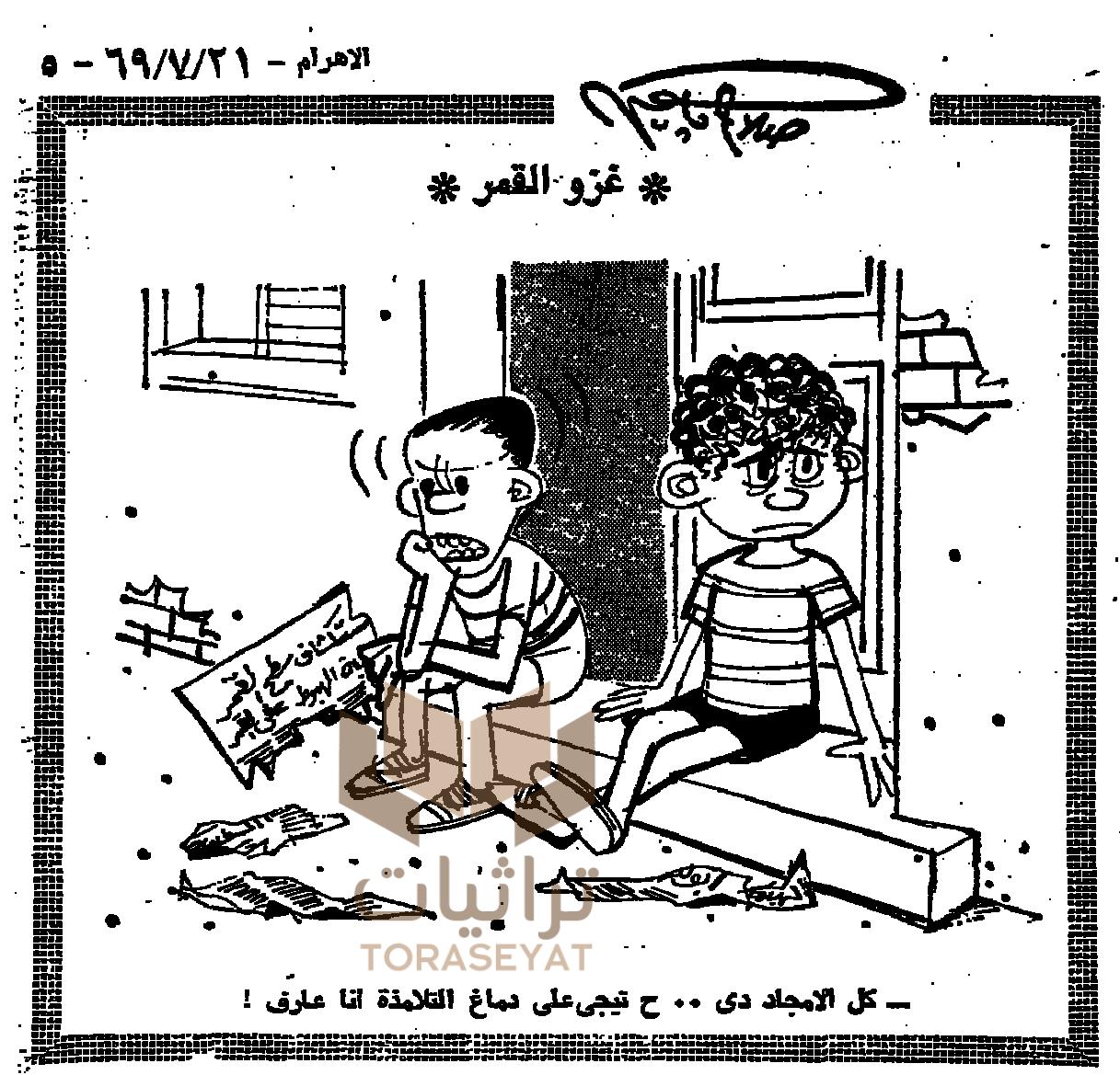 كاريكاتير صلاح جاهين عن معاناة التلامذة من الهبوط على سطح القمر