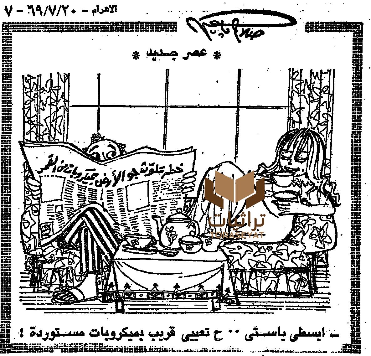 كاريكاتير صلاح جاهين عن ميكروبات القمر