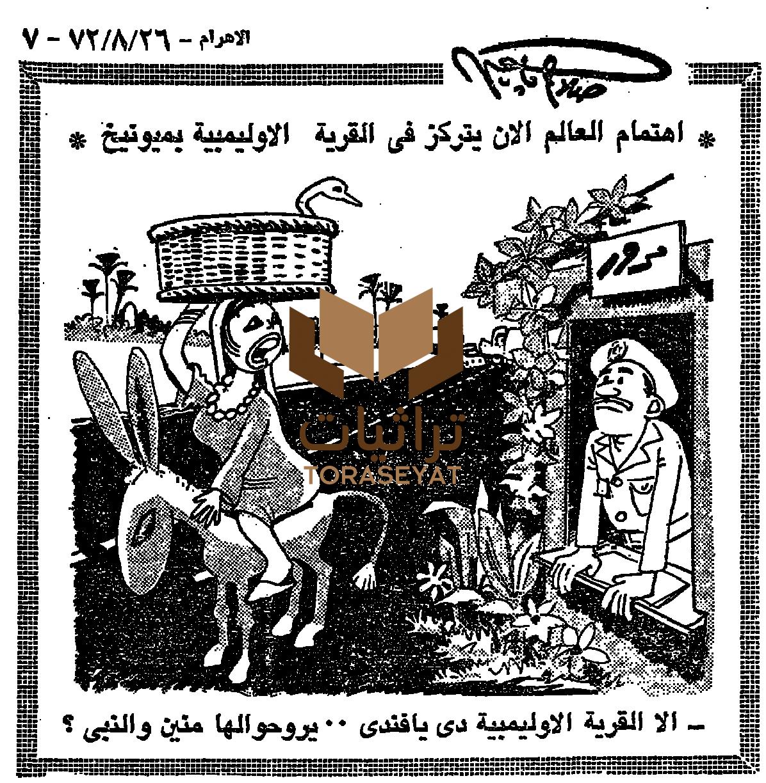 كاريكاتير صلاح جاهين في دورة الألعاب الأوليمبية 1972 م