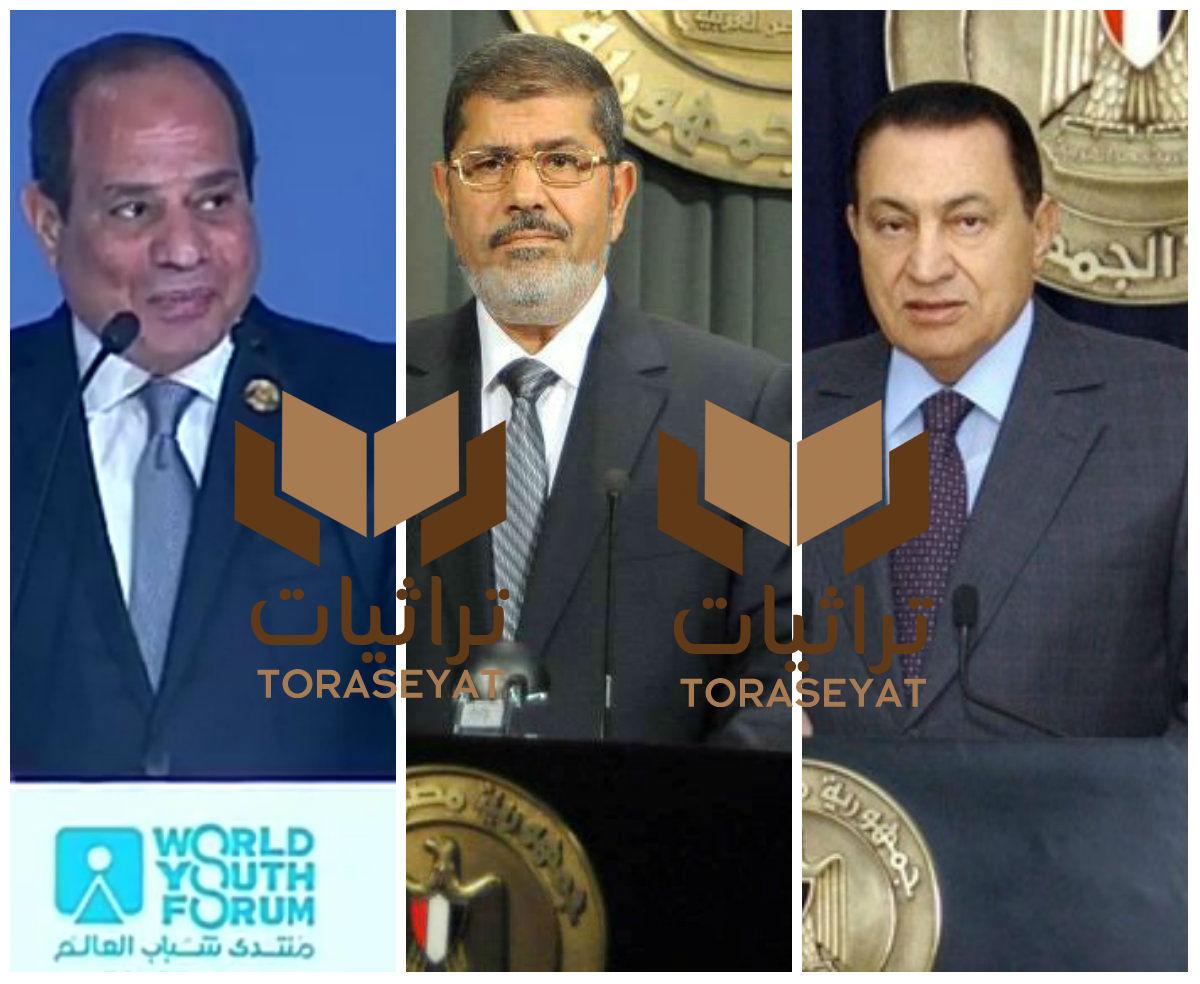 مبارك - مرسي - السيسي
