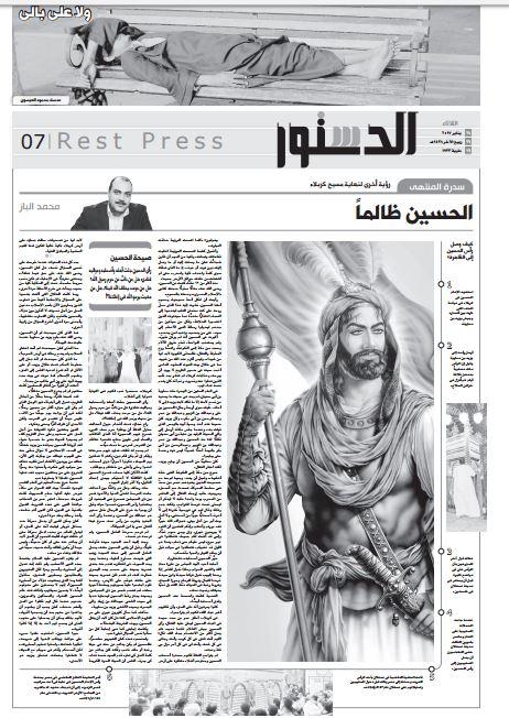 مقال الحسين ظالما للدكتور محمد الباز