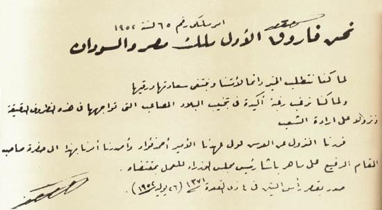 وثيقة تنازل الملك فاروق عن عرش مصر
