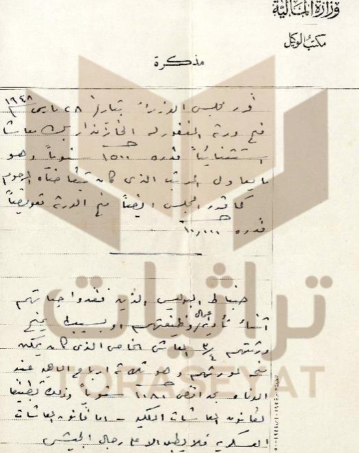 وثيقة معاش القاضي أحمد الخازندار بعد اغتياله