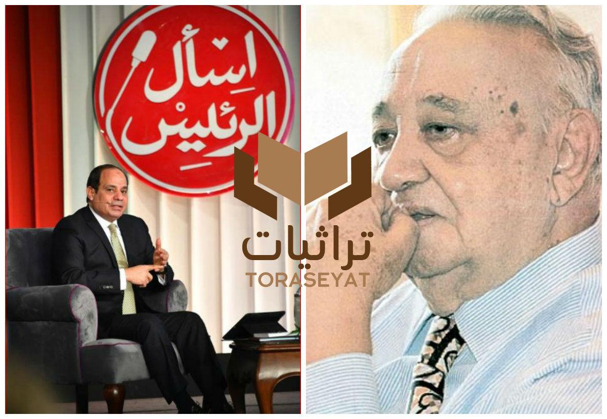 وزير الثقافة ثروت عكاشة - عبدالفتاح السيسي