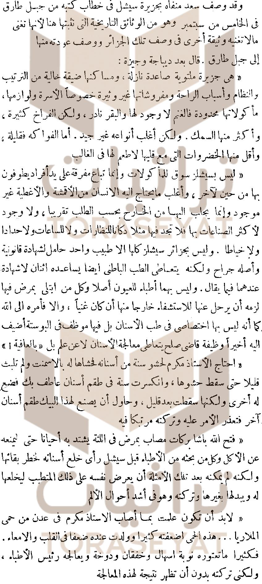 وصف سعد زغلول لجزيرة سيشل