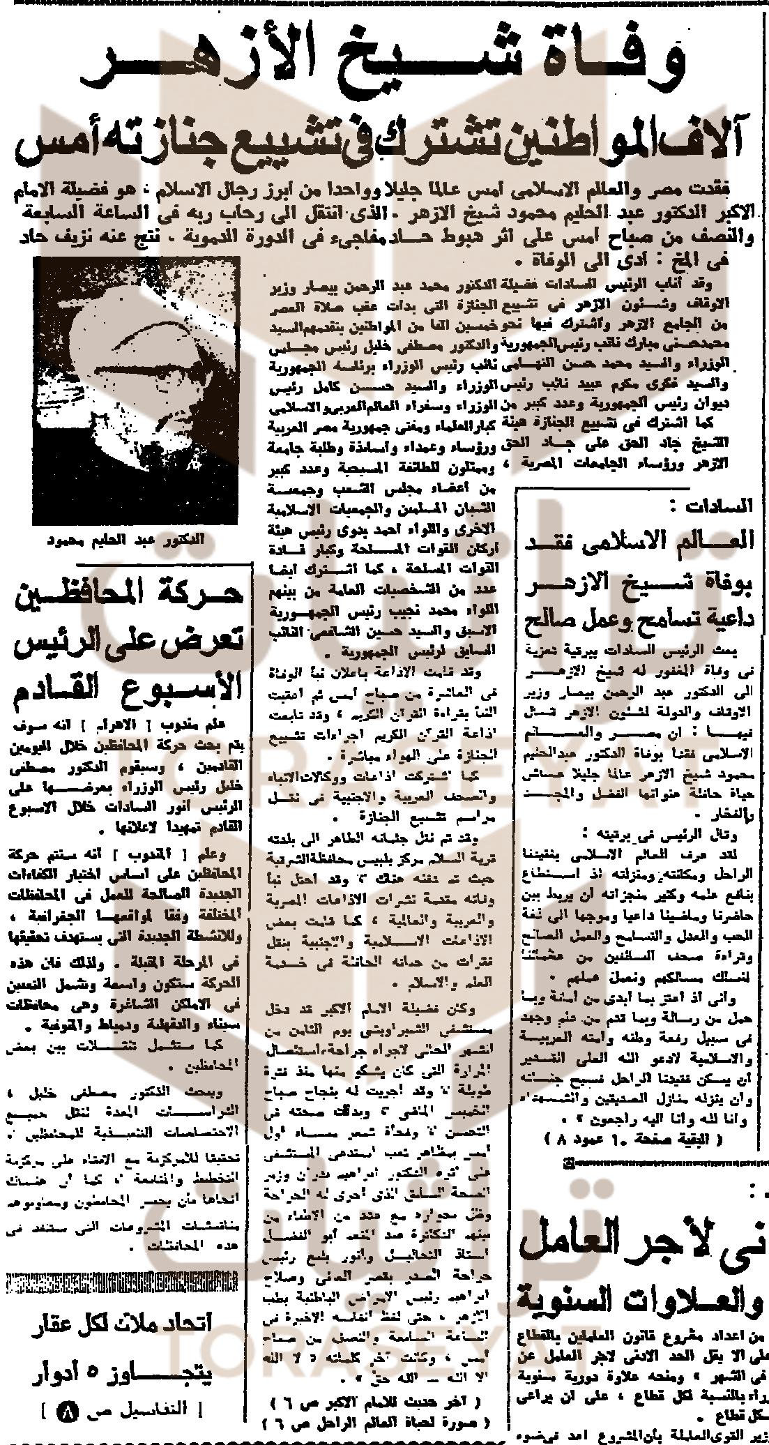 خبر وفاة الشيخ عبدالحليم محمود