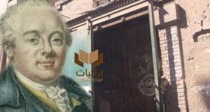 دار كسوة الكعبة في مصر - الجنرال مينو