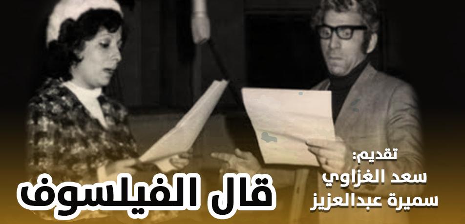 سعد الغزاوي وسميرة عبدالعزيز - قال الفيلسوف