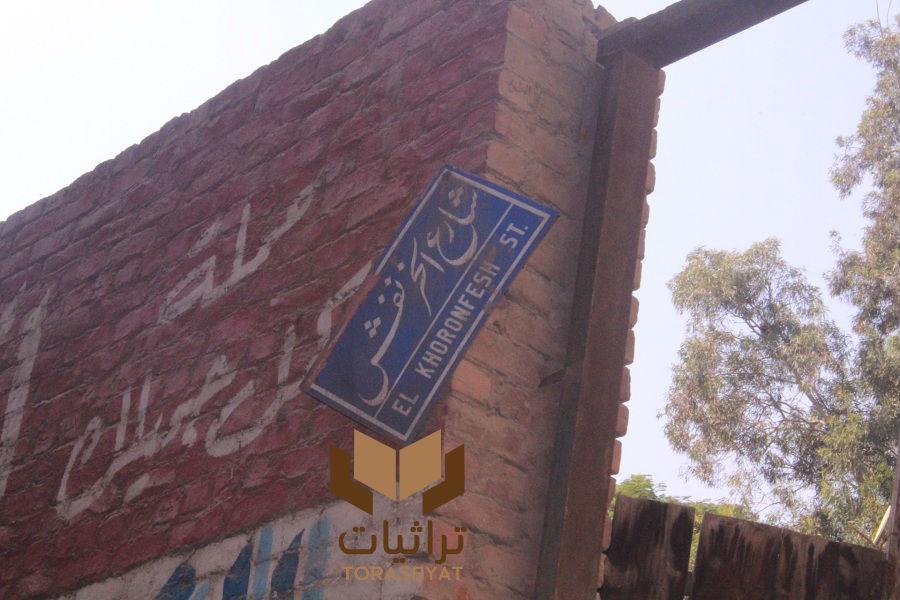 شارع الخرنفش - تصوير ولاء السيد