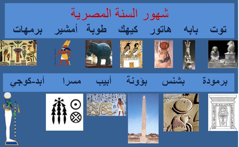 شهور السنة المصرية