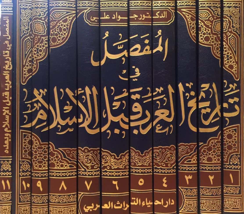 غلاف المفصل في تاريخ العرب قبل الإسلام