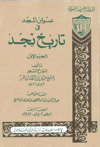 غلاف كتاب المجد في تاريخ نجد