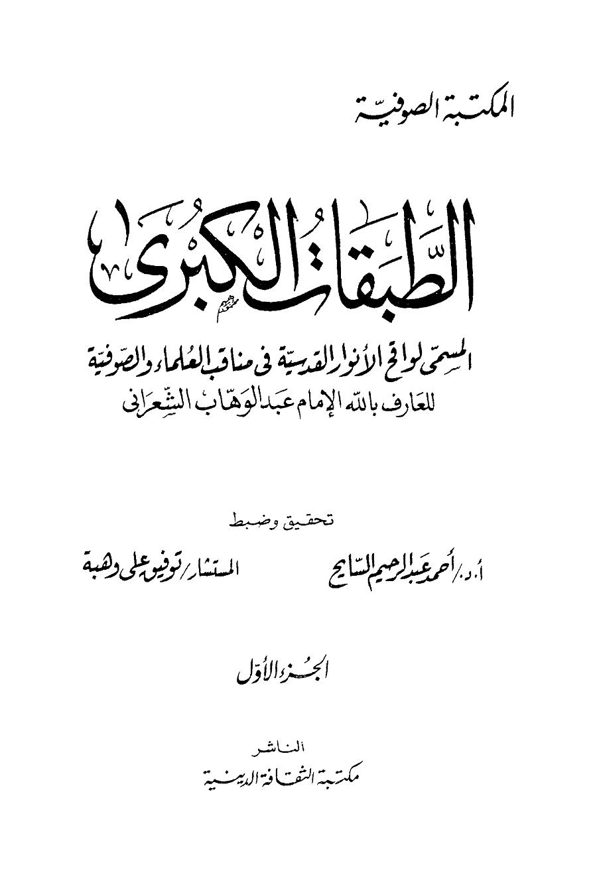 غلاف كتاب طبقات الشعراني
