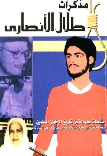 غلاف مذكرات طلال الأنصاري