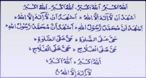 صيغة الأذان في الإسلام