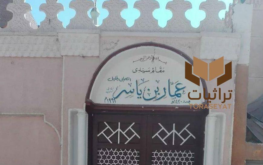 مقام عمار بن ياسر في البلينا