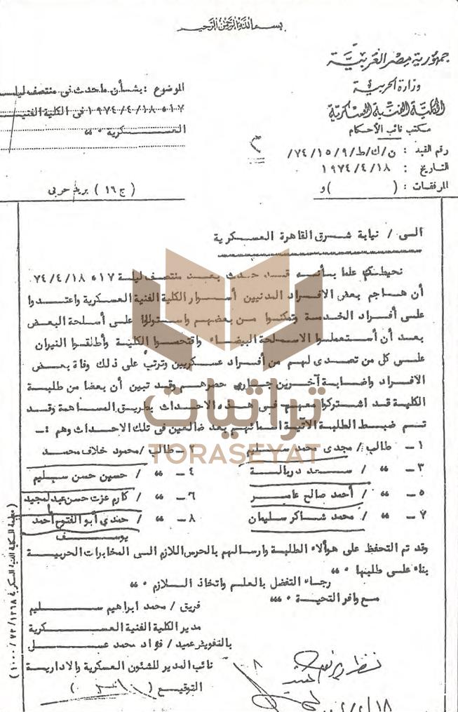 وثائق انضمام بعض طلبة الكلية الفنية العسكرية للتنظيم
