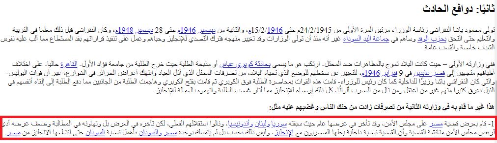 إخوان ويكيبيديا: النقراشي تنازل عن السودان