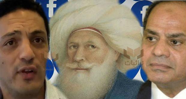 حوار تخيلي نوستالجي - الباشا غاضباً من فيس بوك