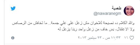تغريدة نوارة نجم عن على جمعة