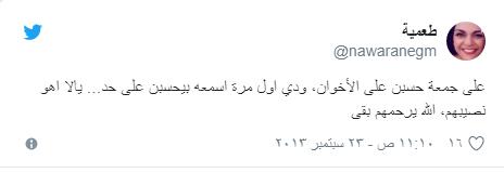 تغريدة نوارة نجم عن علي جمعة