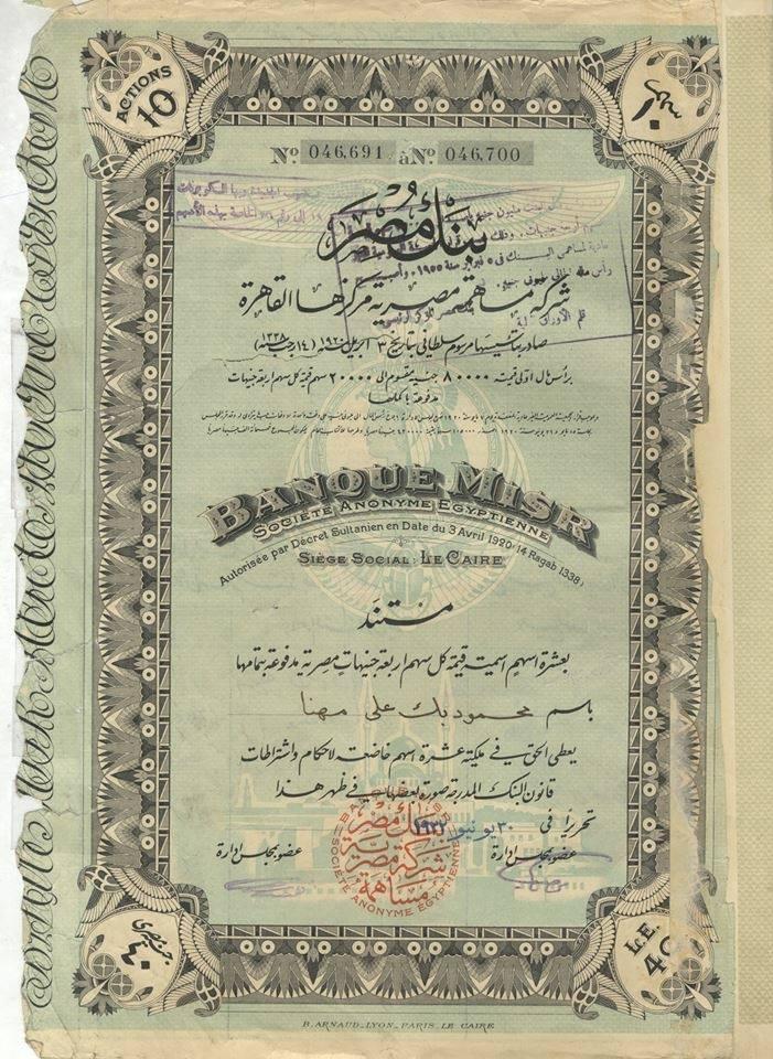شهادة أسهم بنك مصر