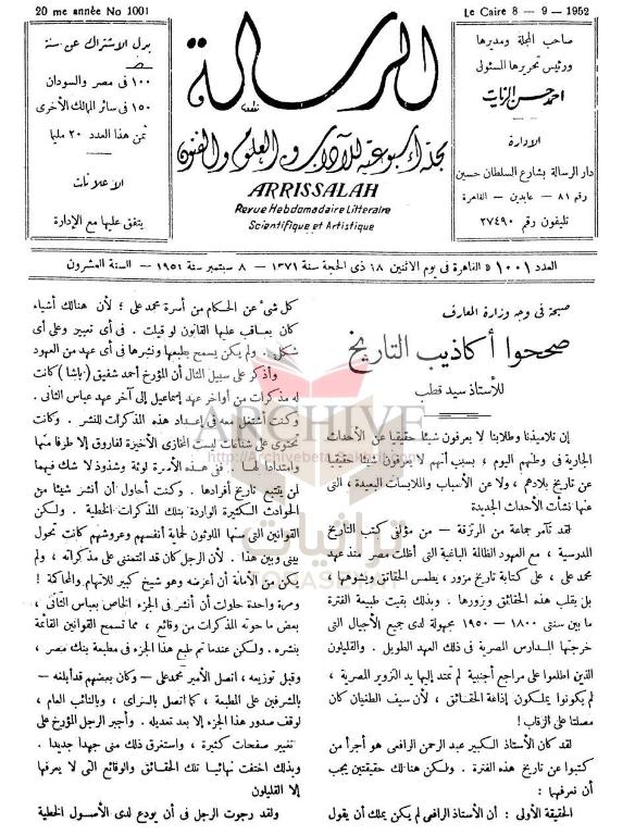 ص 1 من مقال سيد قطب بضرورة سب الأسرة العلوية والملك فاروق