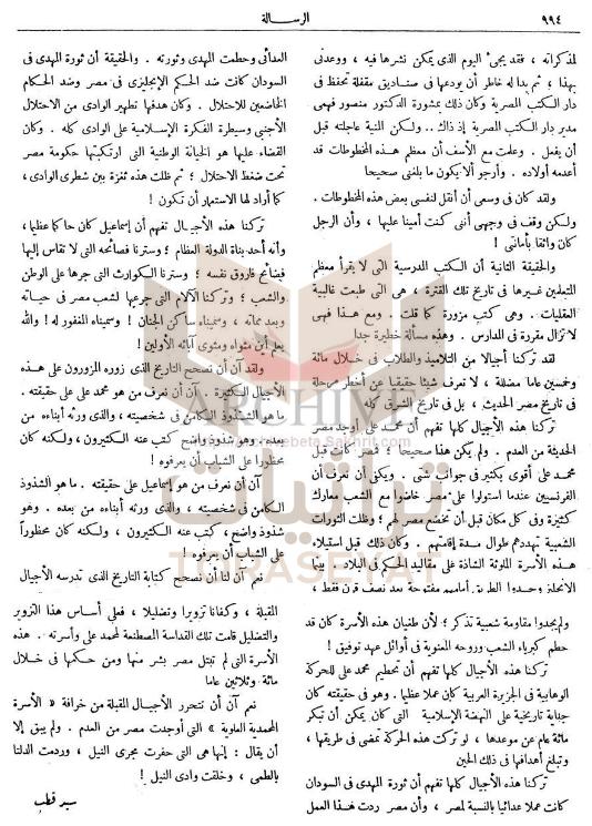 ص 2 من مقال سيد قطب بضرورة سب الأسرة العلوية والملك فاروق
