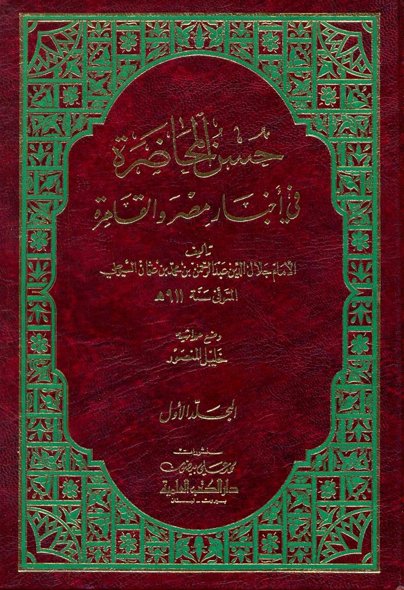 غلاف كتاب حسن المحاضرة في أخبار مصر والقاهرة
