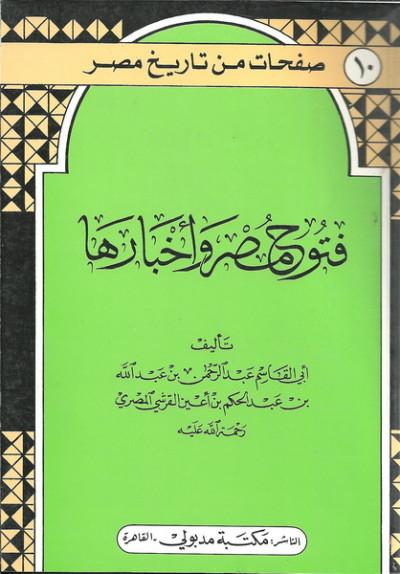 غلاف كتاب فتوح مصر