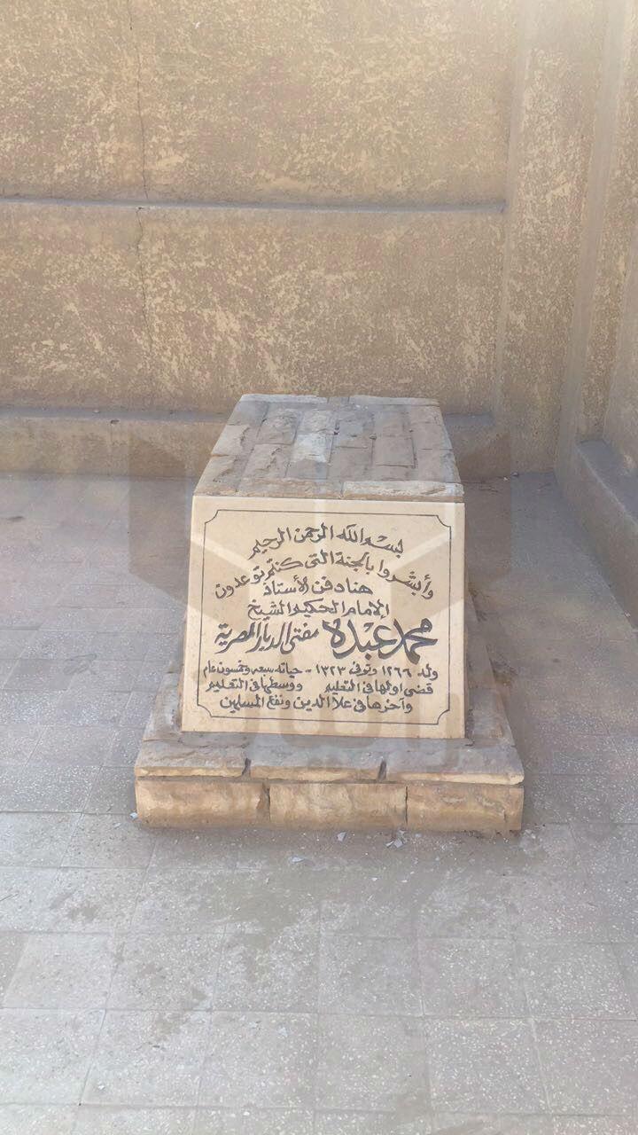 قبر الشيخ محمد عبده