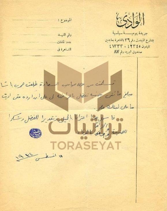 قرض من طلعت حرب لـ طه حسين