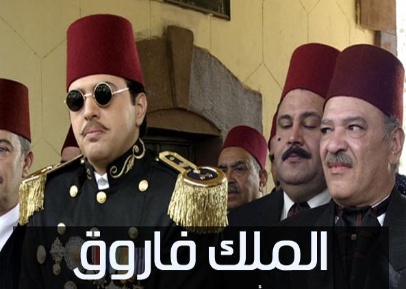 مسلسل الملك فاروق