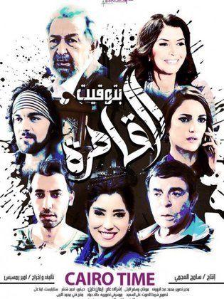أفيش فيلم بتوقيت القاهرة