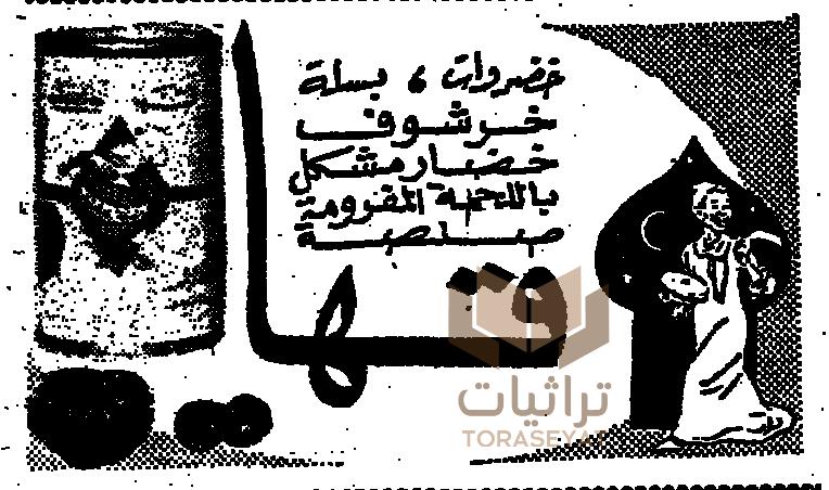 إعلان صلصة قها يوم 6 أكتوبر 73