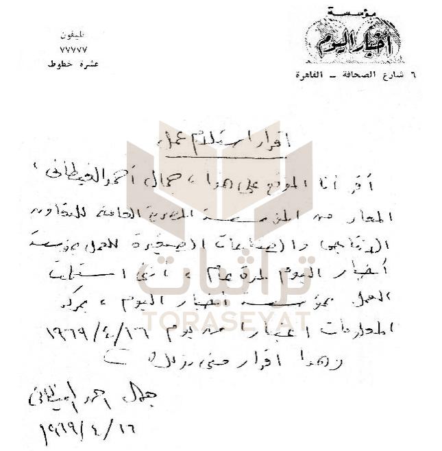 إقرار من جمال الغيطاني بتسلم عمله في أخبار اليوم