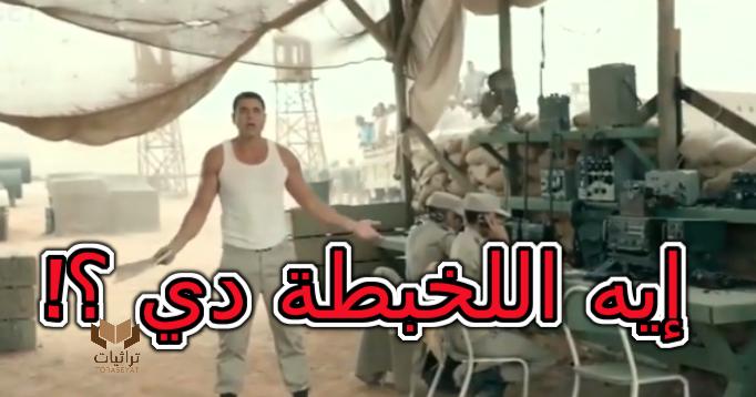 إيه اللخبطة دي - من فيلم الممر