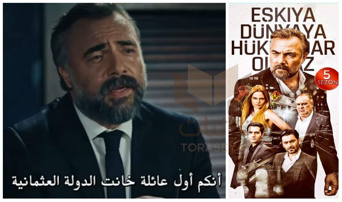 الحلقة 140 من المسلسل التركي قطاع الطرق لن يحكموا العالم