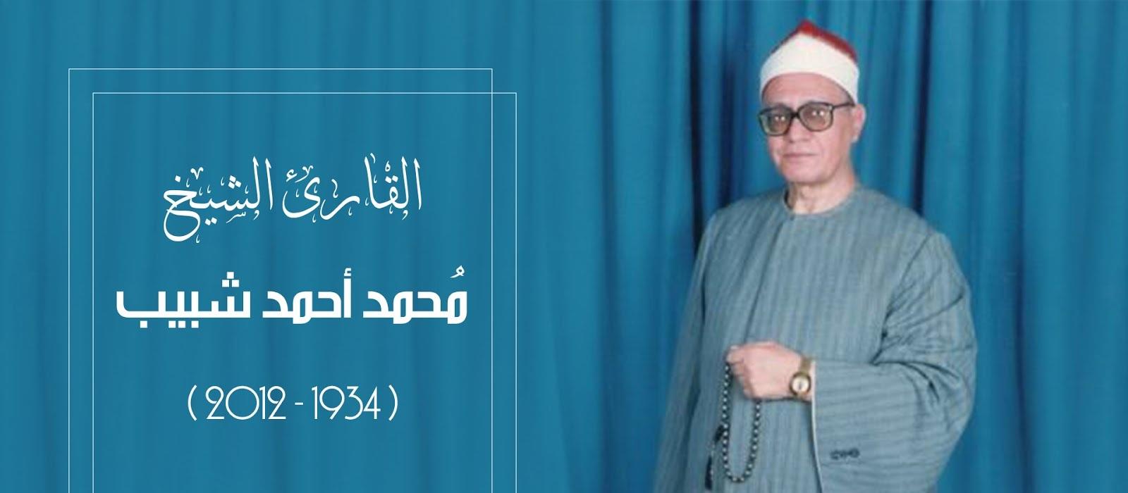 القارئ محمد أحمد شبيب