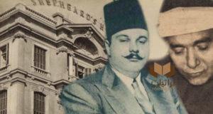 الملك فاروق والشيخ مصطفى إسماعيل - فندق شبرد