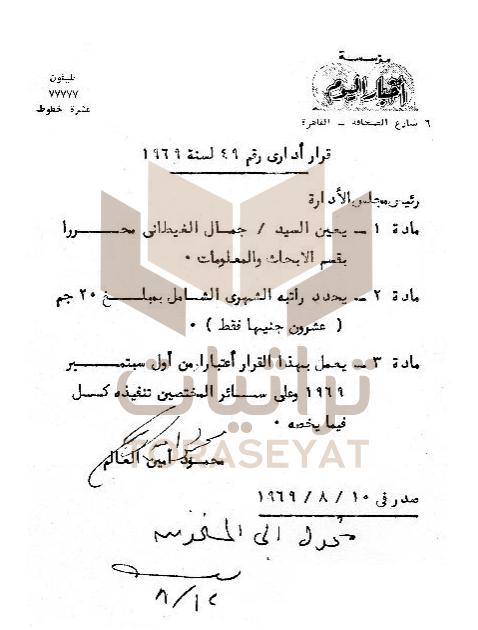 تعيين جمال الغيطاني محررًا بقسم المعلومات