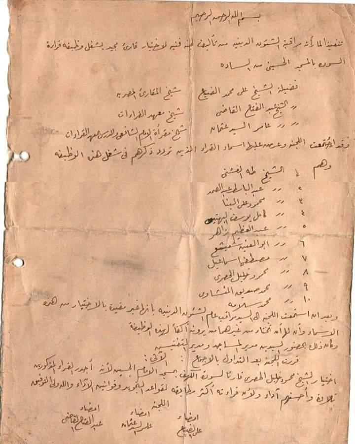 تعيين قراء للمسجد الحسيني