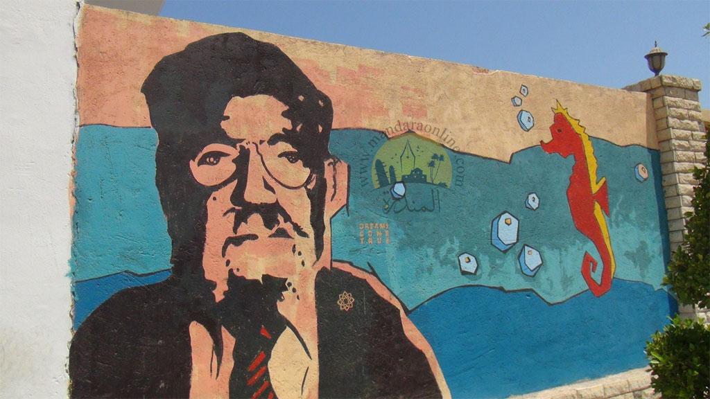 جدارية الدكتور حامد جوهر