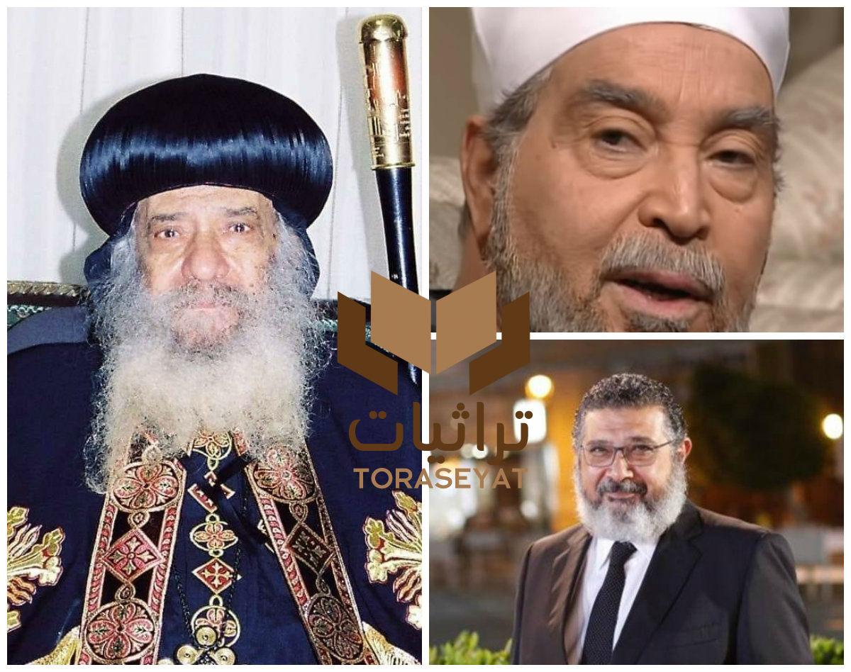 حسن يوسف - ماجد الكدواني - البابا شنودة
