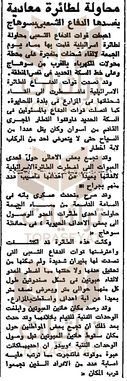 خبر إحباط هجوم إسرائيلي على سكك حديد مصر