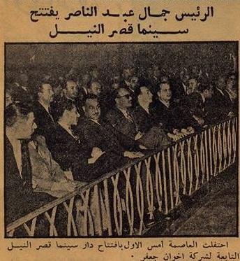 خبر افتتاح مسرح سينما قصر النيل