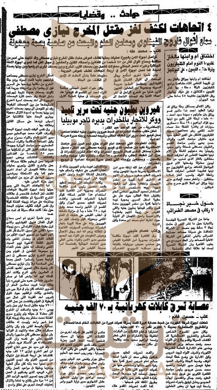 خبر التحقيق في قضية قتل نيازي مصطفى