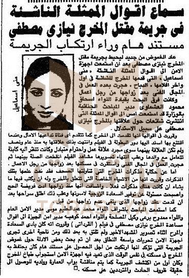خبر التحقيق مع منى إسماعيل